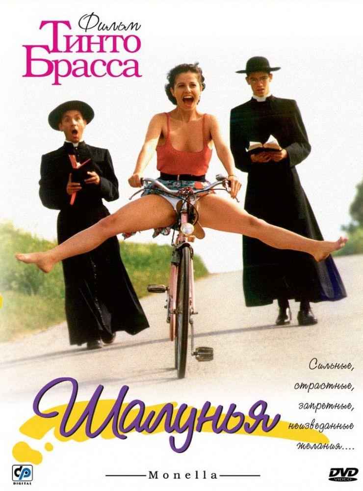 Смотреть итальянские фильмы для взрослых